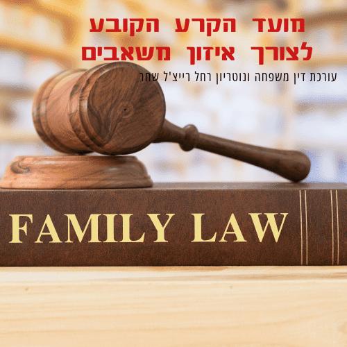 עורך דין גירושין מאמר בנושא מועד הקרע בין בני זוג