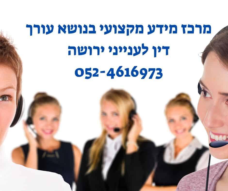 פתחנו עבורכם מרכז מידע בנושאי הרשם לענייני ירושה – 052-4616973