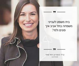 בית משפט לענייני משפחה בתל אביב איך פונים ולמי?