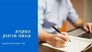 שירות חדש של הרשם לענייני ירושה הפקדת צוואה מרחוק