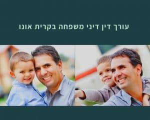 עורך דין דיני משפחה בקרית אונו
