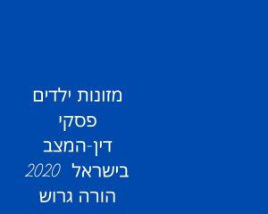 מזונות ילדים פסקי דין-המצב בישראל 2020 הורה גרוש