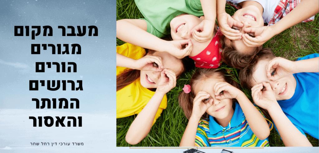 מעבר מקום מגורים של ילד להורים בנפרד או גרושים-ללא זעזועים משפטיים 1