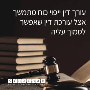 עורך דין ייפוי כוח מתמשך אצל עורכת דין שאפשר לסמוך עליה